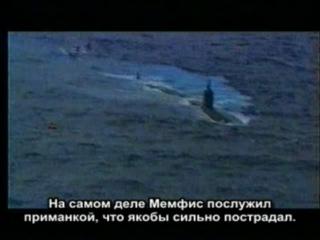 Курск Подводная лодка в мутной воде / Французский фильм, запрещенный к показу в России